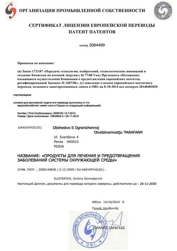 Египетский патент 3084499 продукты для лечения и предотвращения заболеваний системы окружающей среды
