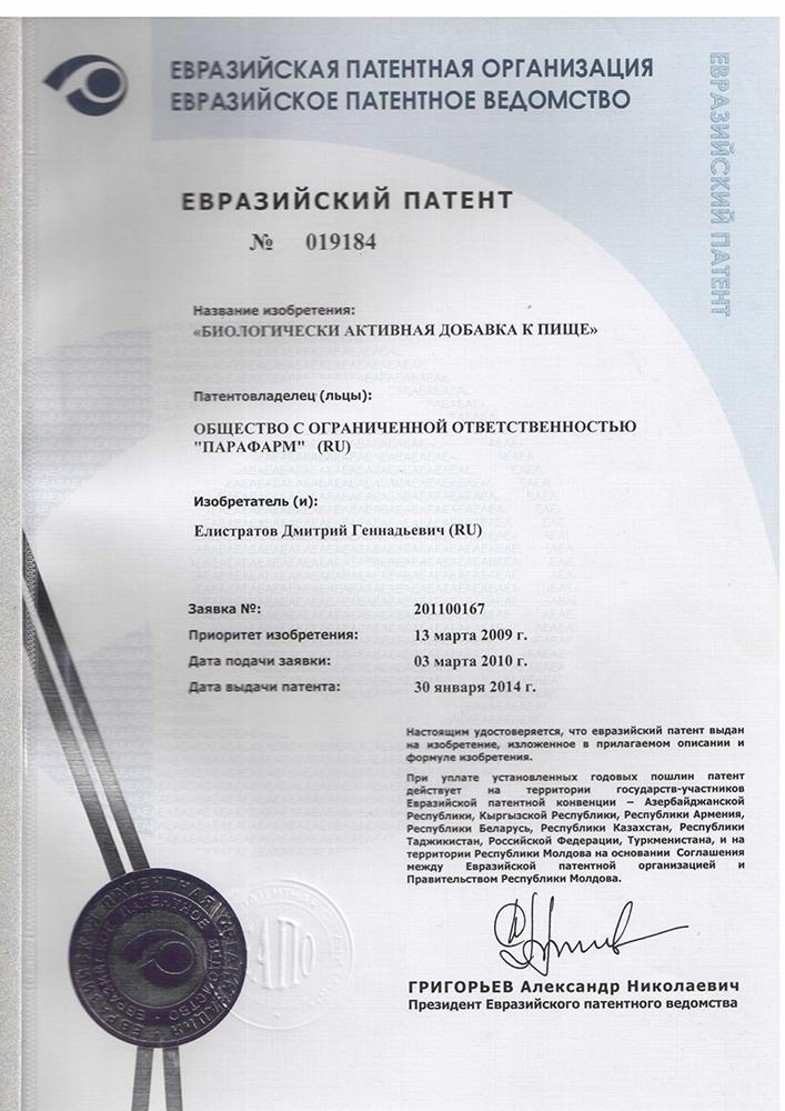 европейский патент 019184 биологически активная добавка к пище