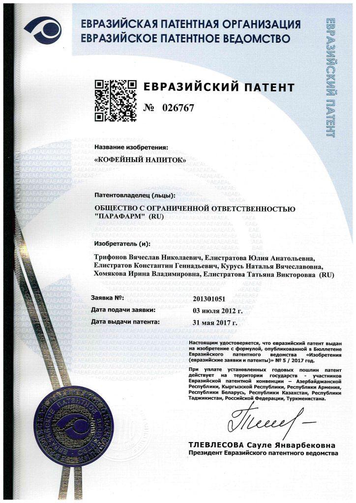 европейский патент 026767 кофейный напиток