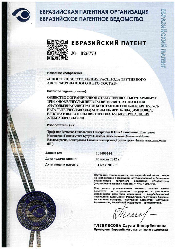 европейский патент 026773 способ приготовления расплода трутневого и его состав