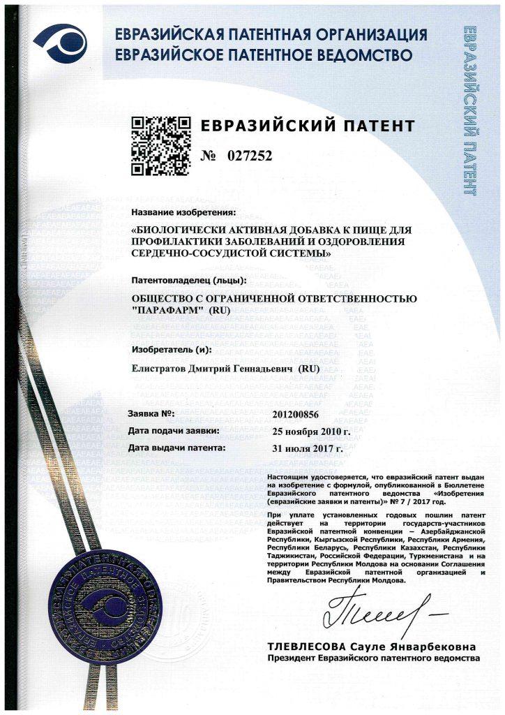 европейский патент 027252 биологически активная добавка к пище для профилактики заболеваний и оздоровления церебрально сосудистой системы