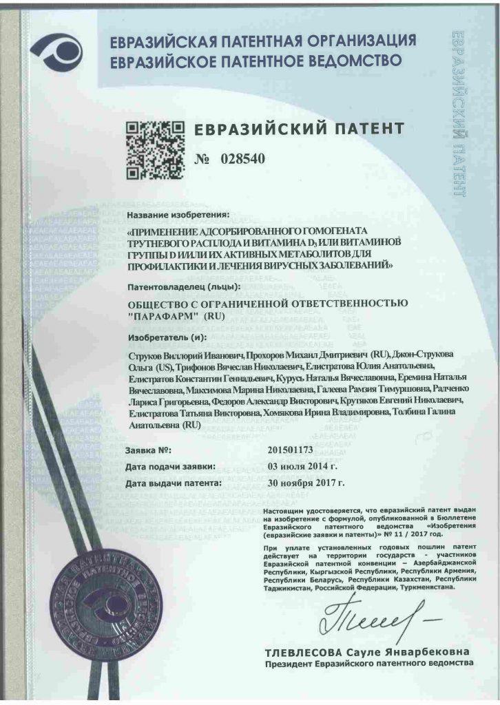 Евразийский патент 028540 Применение адсорбированного гомогената трутневого расплода и витамина D3 или витаминов группы D и их активных метаболитов для профилактики и лечения вирусных заболеваний