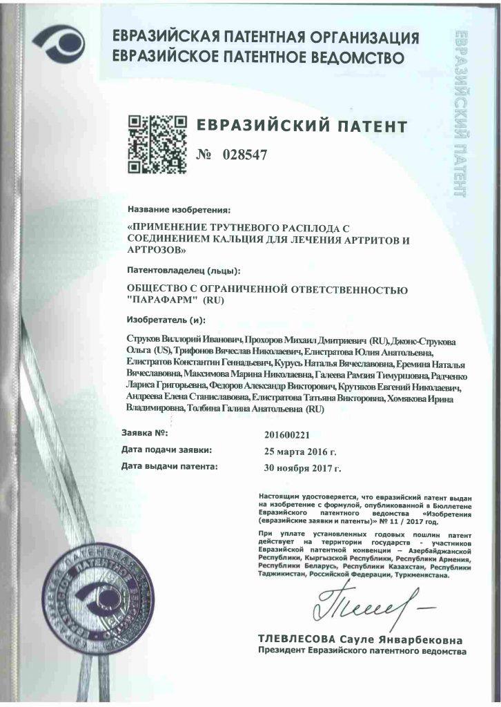 Евразийский патент 028547 Применение трутневого расплода с соединением кальция для лечения артритов и артрозов