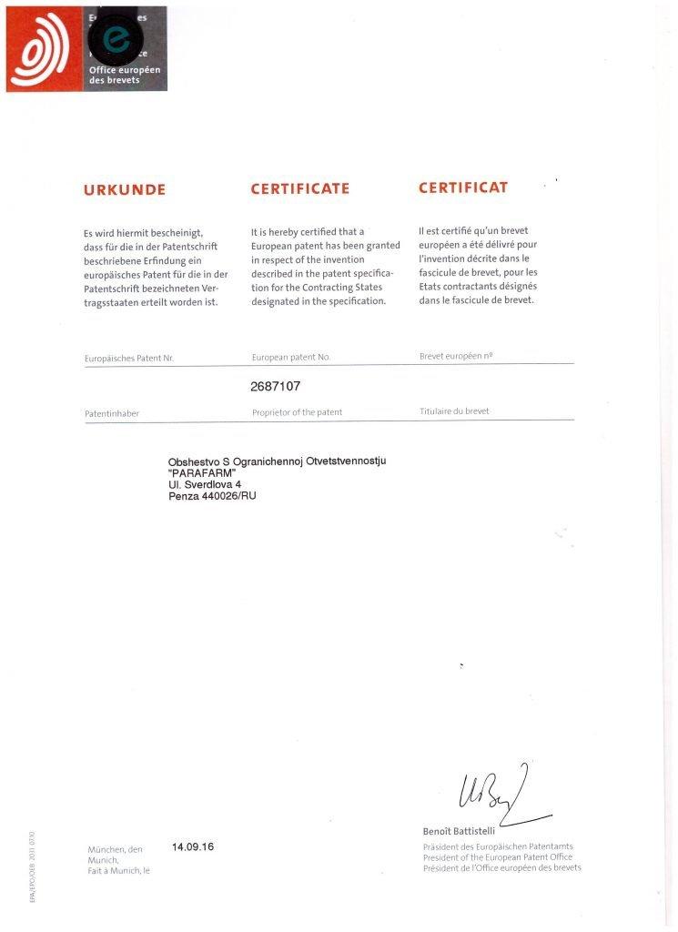 европейский патент 2687107 виабад