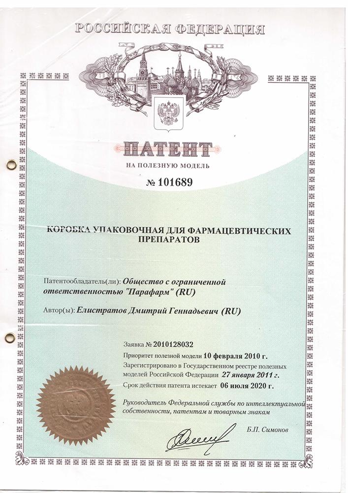 патент 101689 коробка упаковочная для фармацевтических препаратов