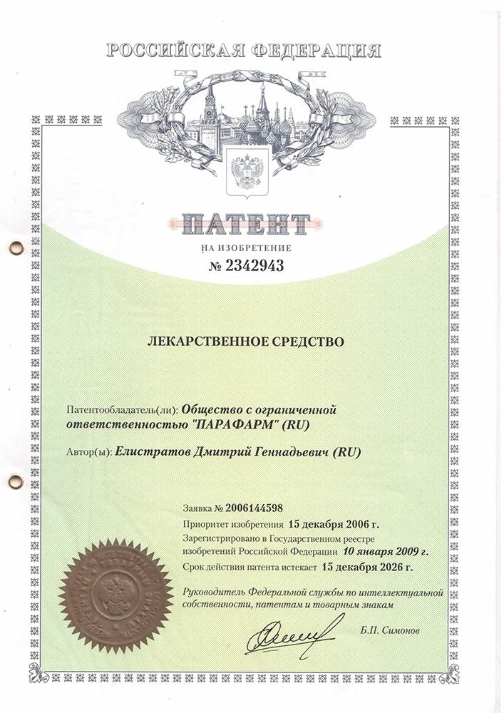 патент 2342943 лекарственное средство