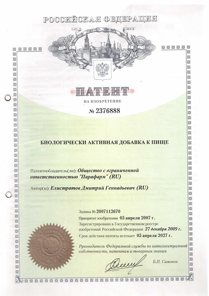 патент 2376888 биологически активная добавка к пище