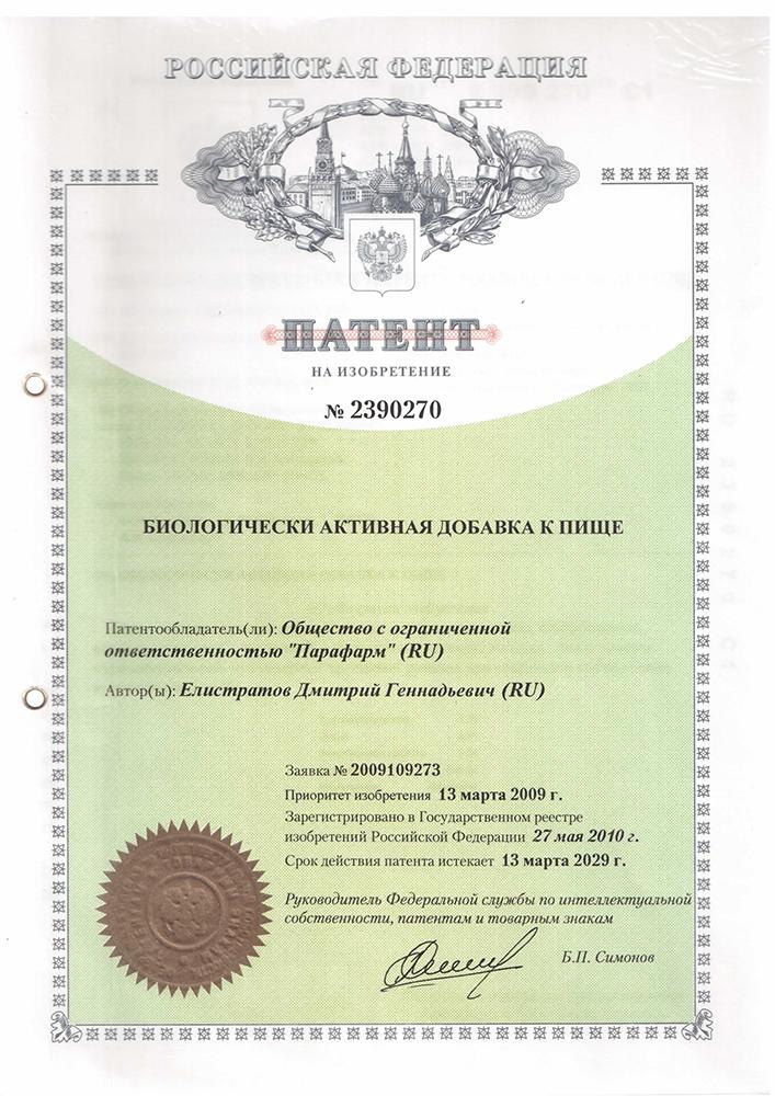 патент 2390270 биологически активная добавка к пище