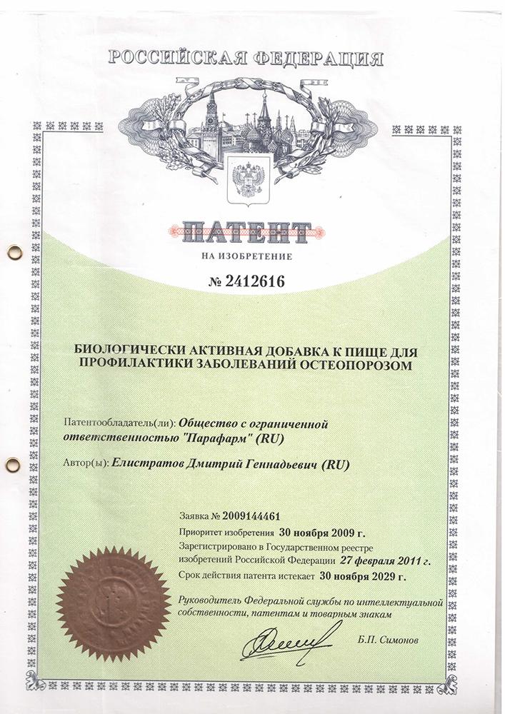 патент 2412616 бад для профилактики заболеваний остеопорозом