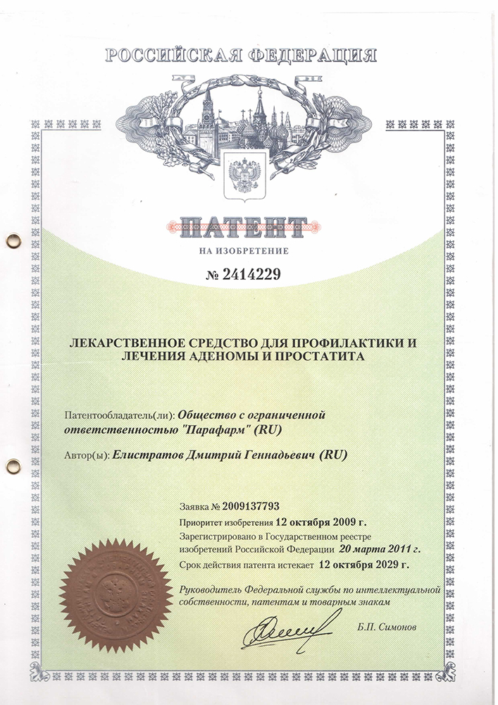 патент 2414229 лекарственное средство для профилактики и лечения аденомы и простаты