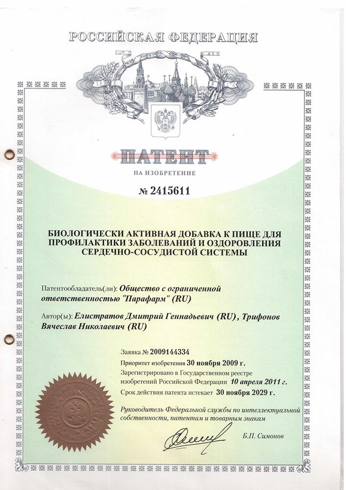 патент 2415611 бад для профилактики заболеваний и оздоровления сердечно сосудистой системы