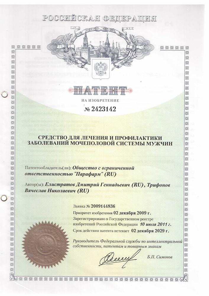 патент 2423142 средство для лечения и профилактики заболеваний мочеполовой системы мужчин