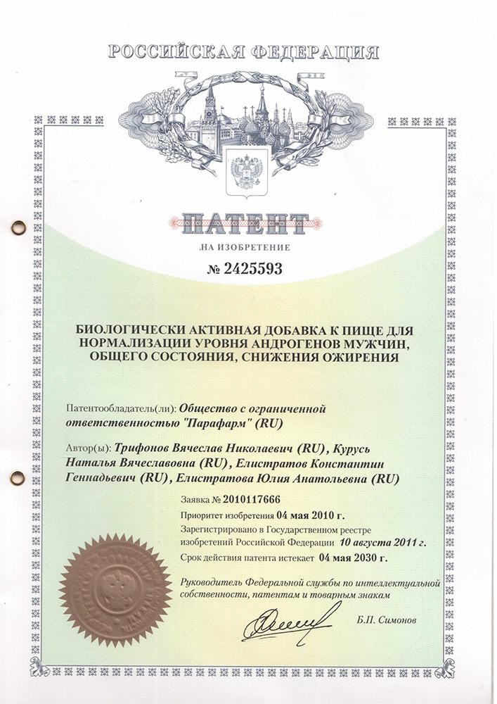 патент 2425593 бад для нормализации уровня андрогенов мужчин общего состояния снижения ожирения