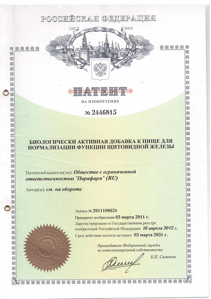 патент 2446815 бад для нормализации функции щитовидной железы