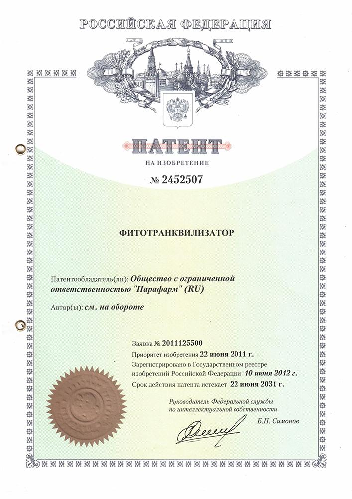 патент 2452507 фитотранквилизатор