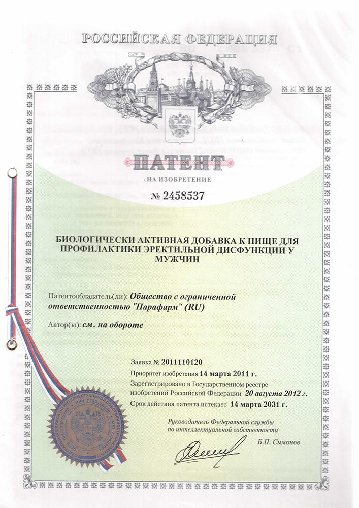 патент 2458537 биологически активная добавка к пище для профилактики эректильной дисфункции у мужчин