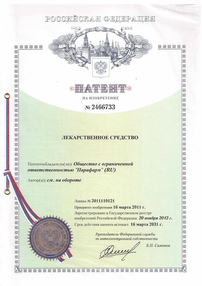 патент 2466733 лекарственное средство