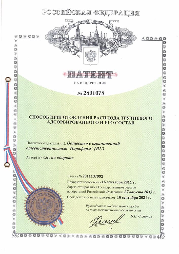 патент 2491078 способ приготовления расплода трутневого адсорбированного и его состав