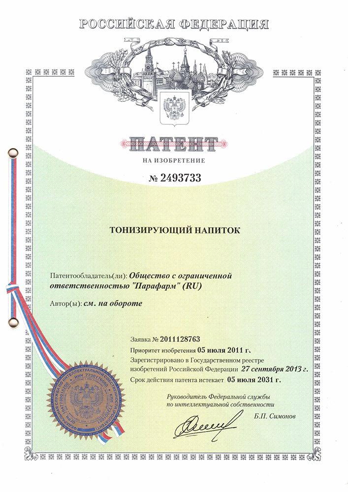 патент 2493733 тонизирующий напиток