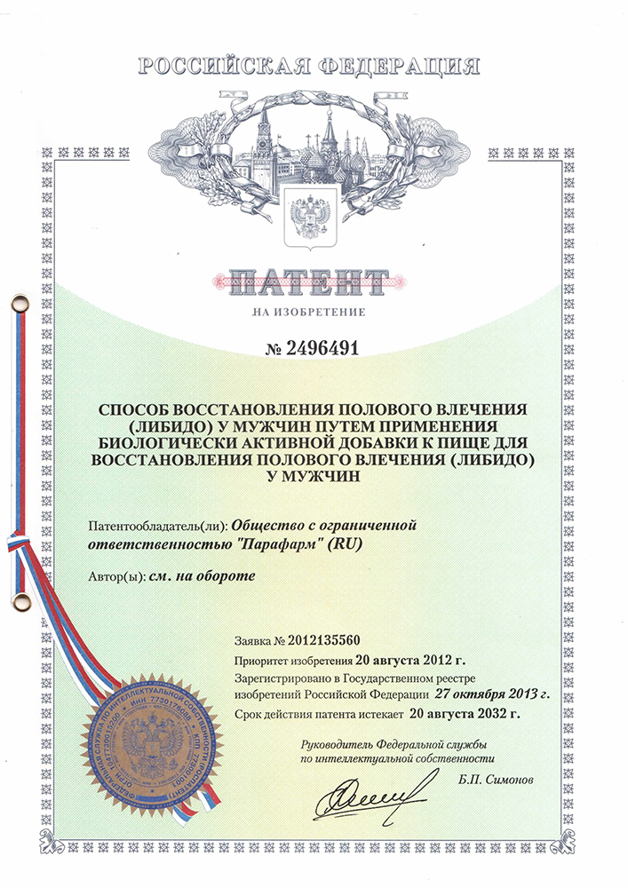 патент 2496491 способ восстановления полового влечения либидо у мужчин путем применения биологически активной добавки к пище для восстановления полового влечения либидо у мужчин