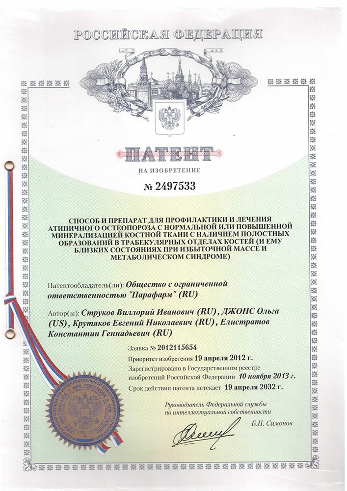 патент 2497533 способ и препарат для профилактики и лечения атипичного остеопороза с нормальной или повышенной минерализацией костной ткани с наличием полостных образований в трабекулярный отдел