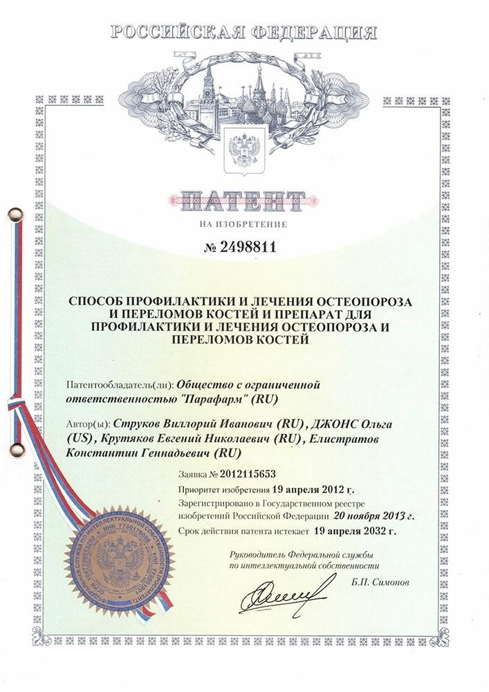 патент 2498811 способ профилактики и лечения остеопороза и переломов костей и препарат для профилактики и лечения остеопороза и переломов костей