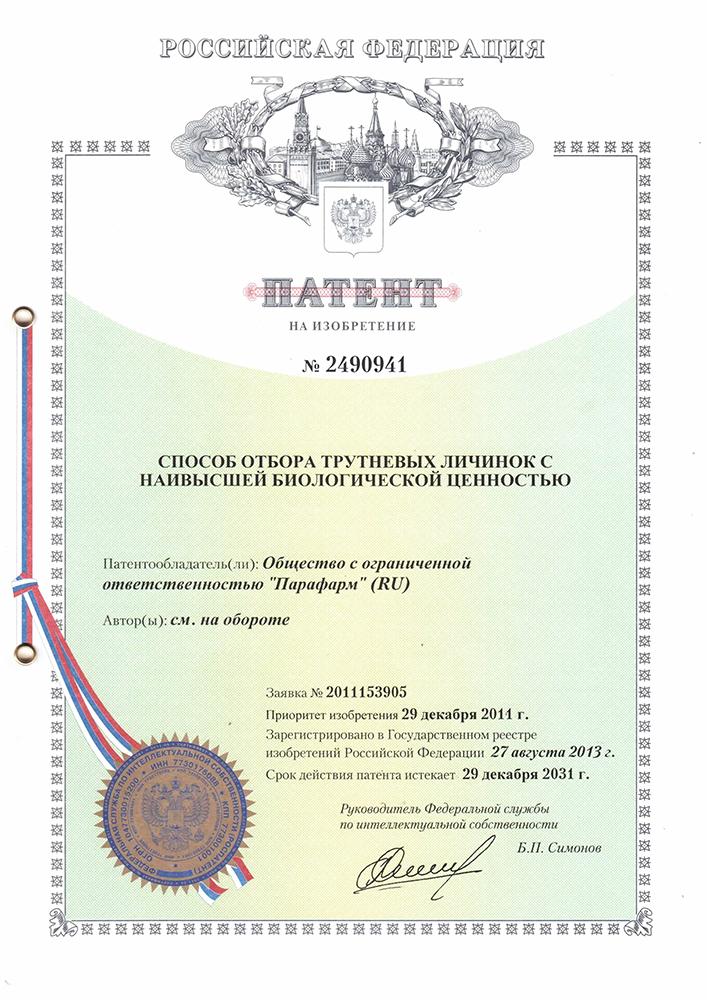 патент 2499041 способ отбора трутневых личинок с наивысшей биологической ценностью