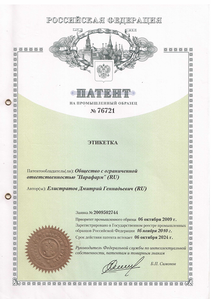 патент 76721 этикетка