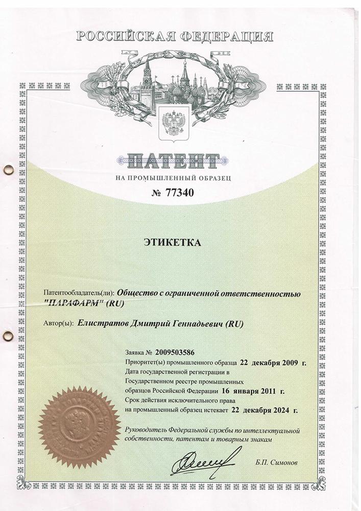 патент 77340 этикетка