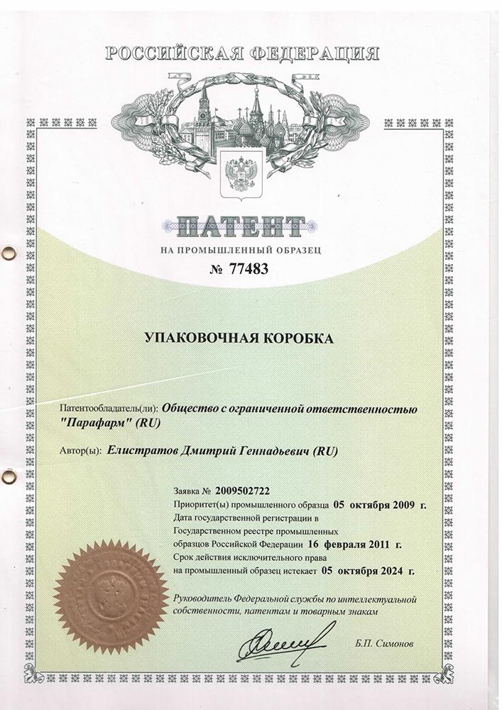 патент 77483 упаковочная коробка