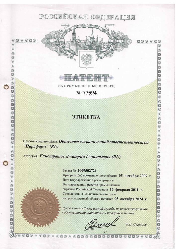 патент 77594 этикетка
