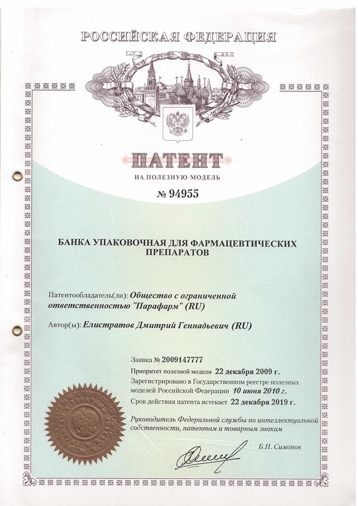 патент 94955 банка упаковочная для фармацевтических препаратов