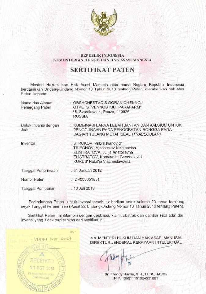 Патент Индонезии на остеомед IDP000051851 B