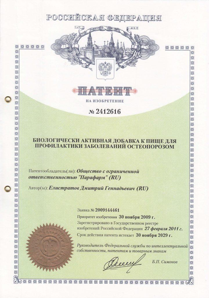 патент на изобретение 2412616 остеомед биологически активная добавка к пище для профилактики заболеваний остеопорозом