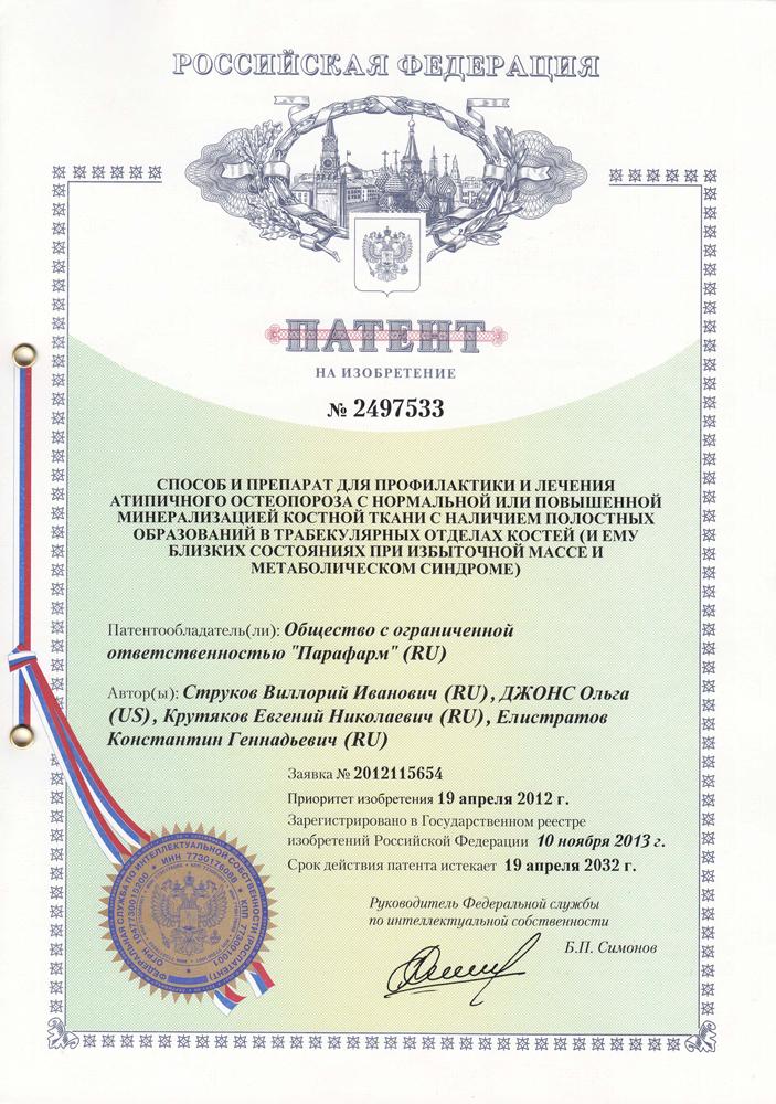 патент на изобретение 2497533 атипичный остеопороз