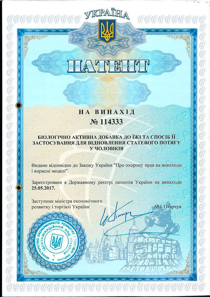 патент Украины 114333 бад увеличения влечения