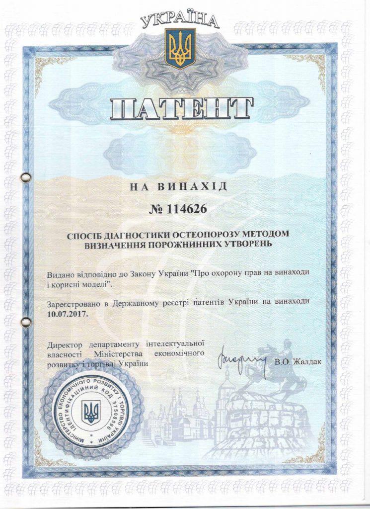 патент Украины 114626 способ диагностики остеопороза методом определения полостных образований