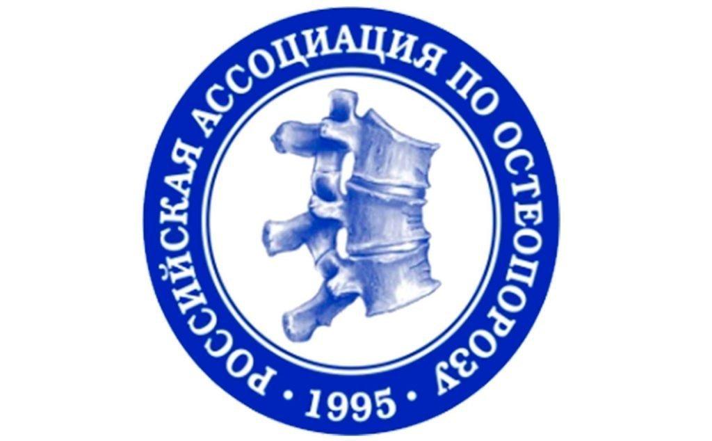 Наука на страже здоровья. Российская ассоциация по остеопорозу о достижениях компании «Парафарм»