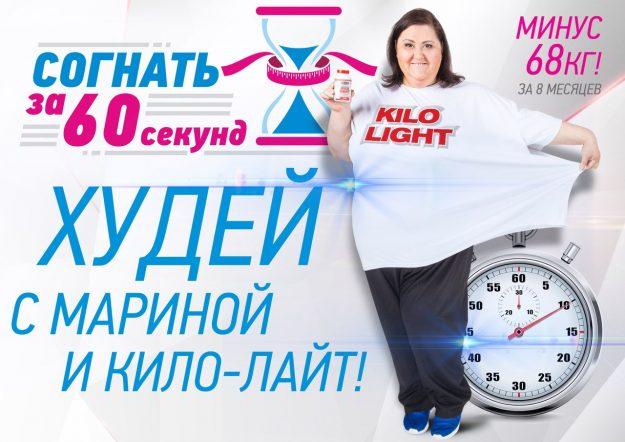 Как сжечь жир? Марина Богомолова в шоу Согнать за 60 секунд