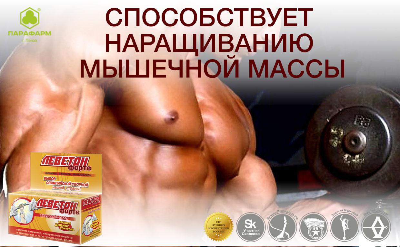 Протеины для набора мышечной массы в домашних условиях 297