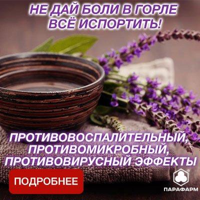 ШАЛФЕЙ П