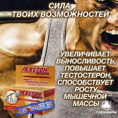 Спортивное питание Леветон Форте