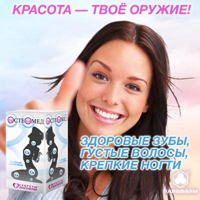 Остеомед