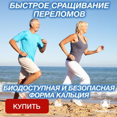 Osteomed Купить КВАДРАТ
