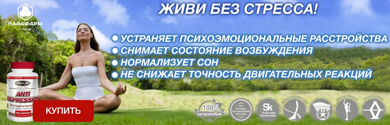 Анти Депрешн Фитнес Лайф