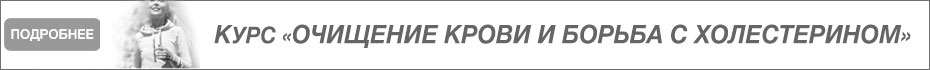 КУРС-ОЧИЩЕНИЕ-КРОВИ-И-БОРЬБА-С-ХОЛЕСТЕРИНОМ-930Х70 (1)